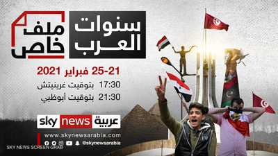 """سكاي نيوز عربية تبث برنامج """"سنوات العرب"""""""