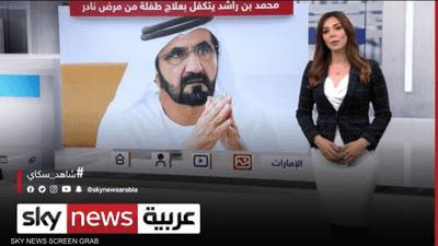 """محمد بن راشد يتكفل بعلاج طفلة عراقية بـ """"أغلى عقار"""" بالعالم"""