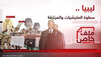 ليبيا.. سطوة الميليشيات والمرتزقة