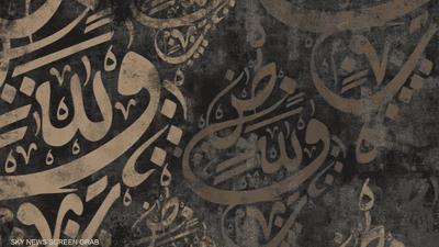 حماية العربية.. مشروع قانون يعاد طرحه في البرلمان المصري