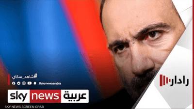 رئيس وزراء أرمينيا يقيل رئيس هيئة أركان الجيش