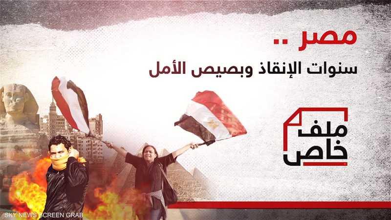 مصر.. سنوات الانقاذ وبصيص الأمل