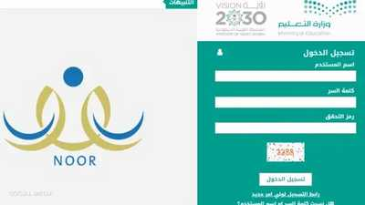"""السعودية.. نظام """"نور"""" يبدأ استقبال طلبات التسجيل"""