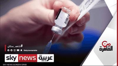 مصر تتعاقد علي 100 مليون جرعة من لقاح كورونا