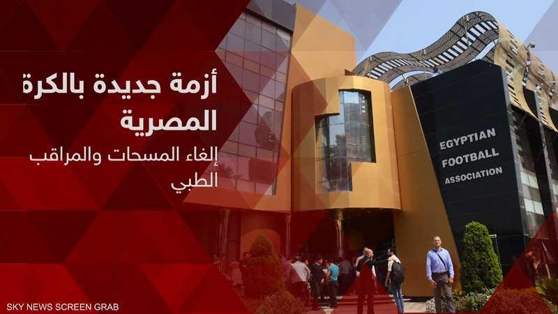 أزمة جديدة بالكرة المصرية.. إلغاء المسحات والمراقب الطبي