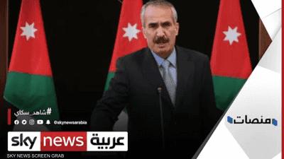 استقالة وزيري الداخلية والعدل الأردنيين لخرقهما القيود