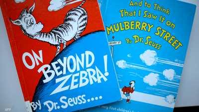 وقف نشر قصص أطفال بعد عشرات السنين من إصدارها
