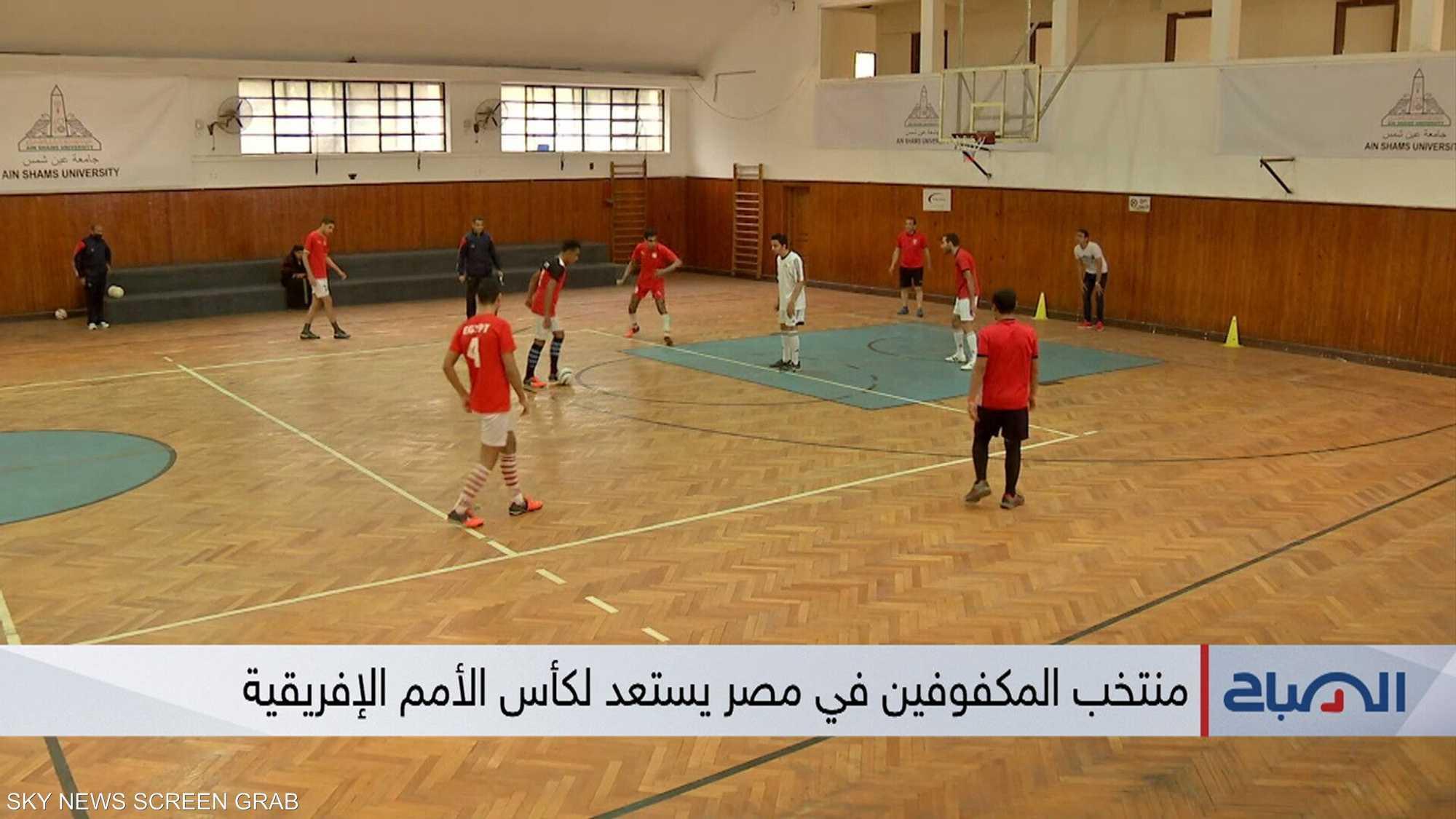 منتخب المكفوفين في مصر يستعد لكأس الأمم الإفريقية