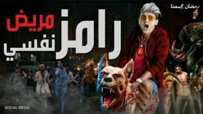 """مقلب رامز جلال يشعل مواقع التواصل بمصر.. وناقد يكشف """"الخدعة"""""""