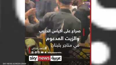 فيديو.. صراع على أكياس الحليب والزيت المدعوم في لبنان
