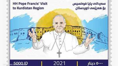 كردستان العراق والبابا فرنسيس.. زيارة تخلدها 6 طوابع بريدية