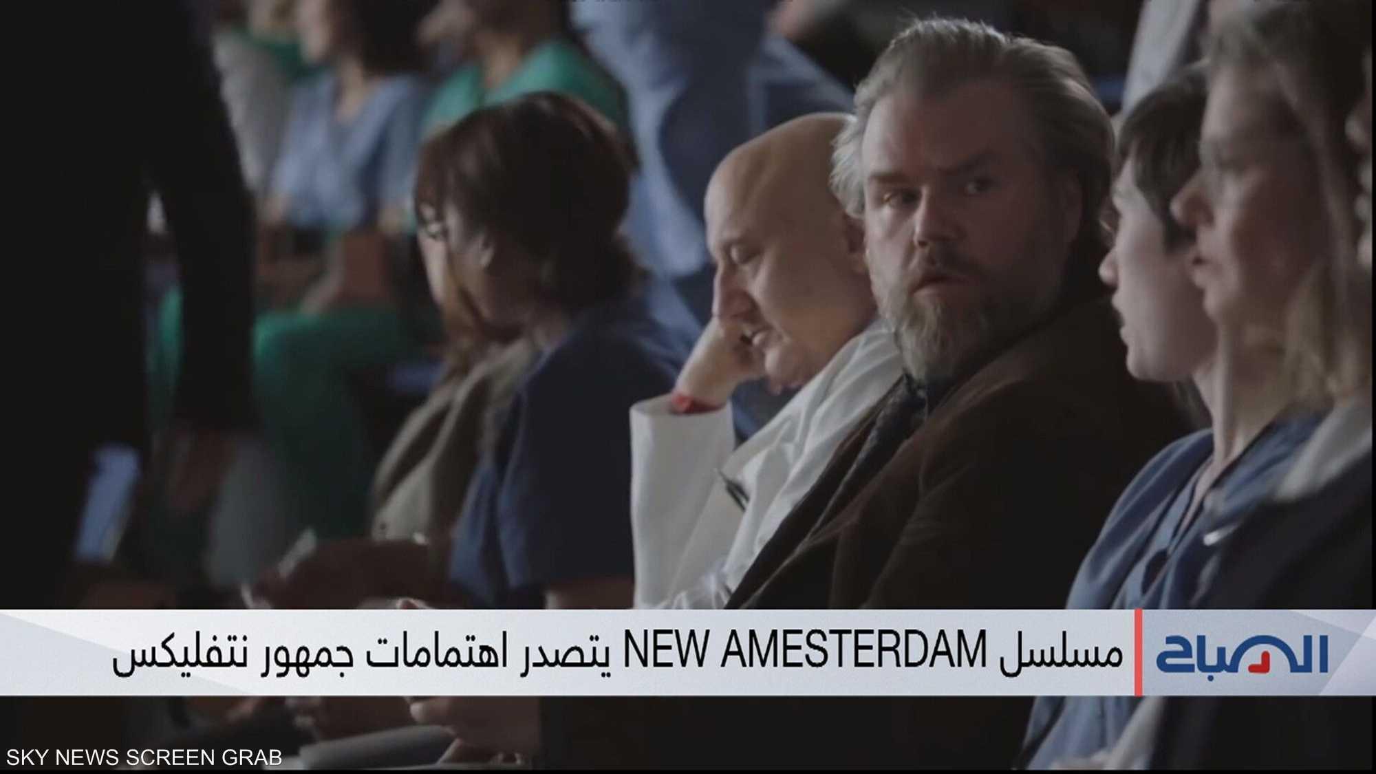 """مسلسل """"NEW AMESTERDAM"""" يتصدر اهتمامات جمهور نتفليكس"""