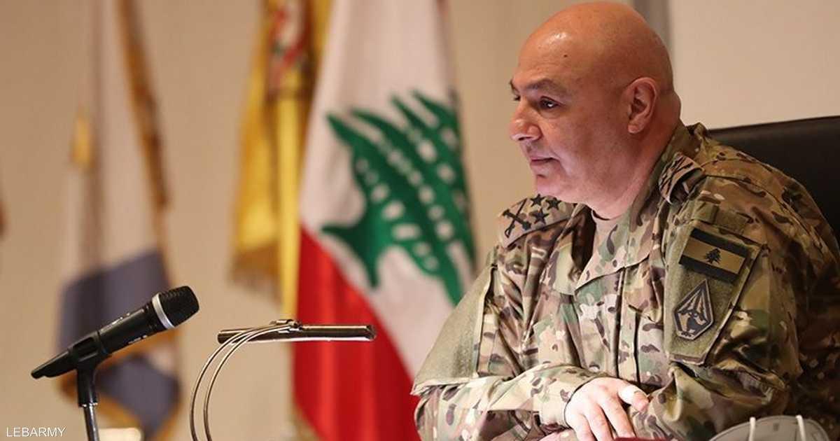 ماذا قال قائد الجيش اللبناني بشأن الوضع السياسي في البلاد؟