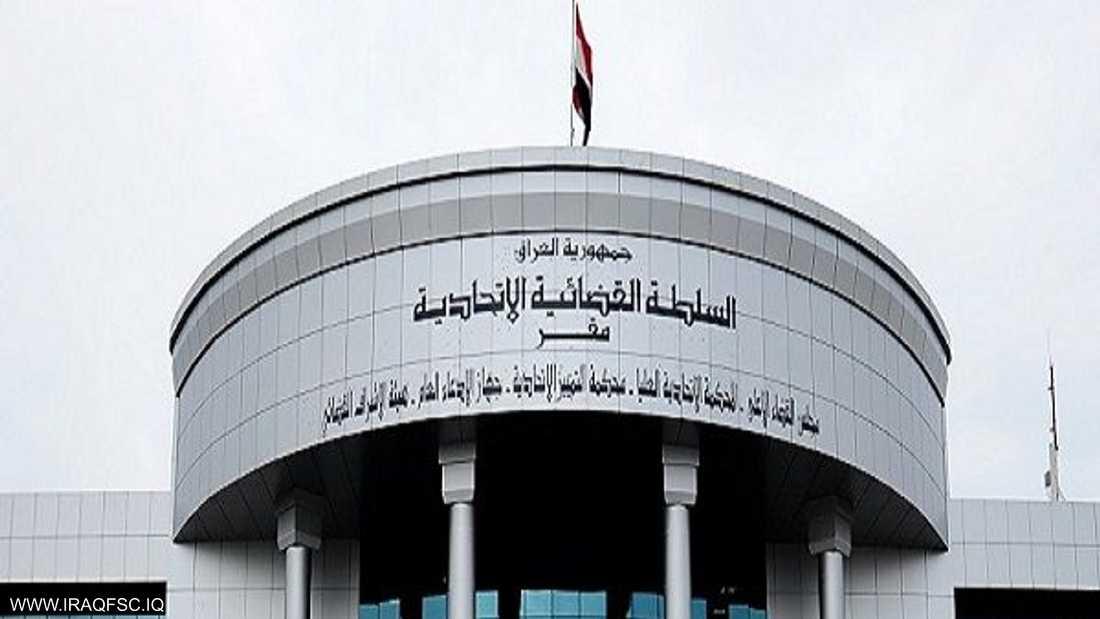 مقر المحكمة الاتحادية العليا في العراق
