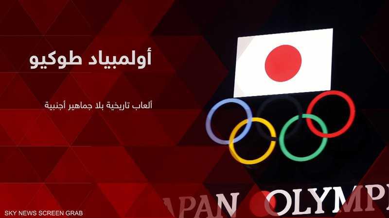 اليابان تعلن رسميا عدم السماح بحضور الجماهير الأجنبية