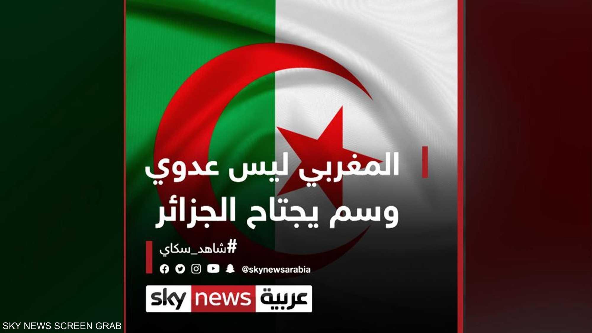 """""""المغربي ليس عدوي"""".. وسم يجتاح الجزائر"""