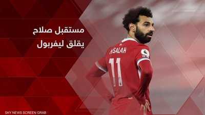 مستقبل صلاح يقلق ليفربول