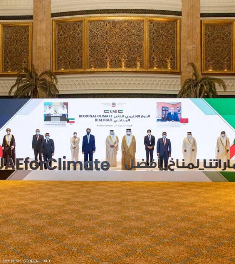الحوار الإقليمي للتغير المناخي في الإمارات