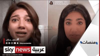 نارين بيوتي ونور ستارز .. نجمتا يوتيوب تشعلان مواقع التواصل