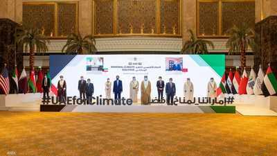 صورة من الحوار الإقليمي للتغير المناخي الذي استضافته أبوظبي