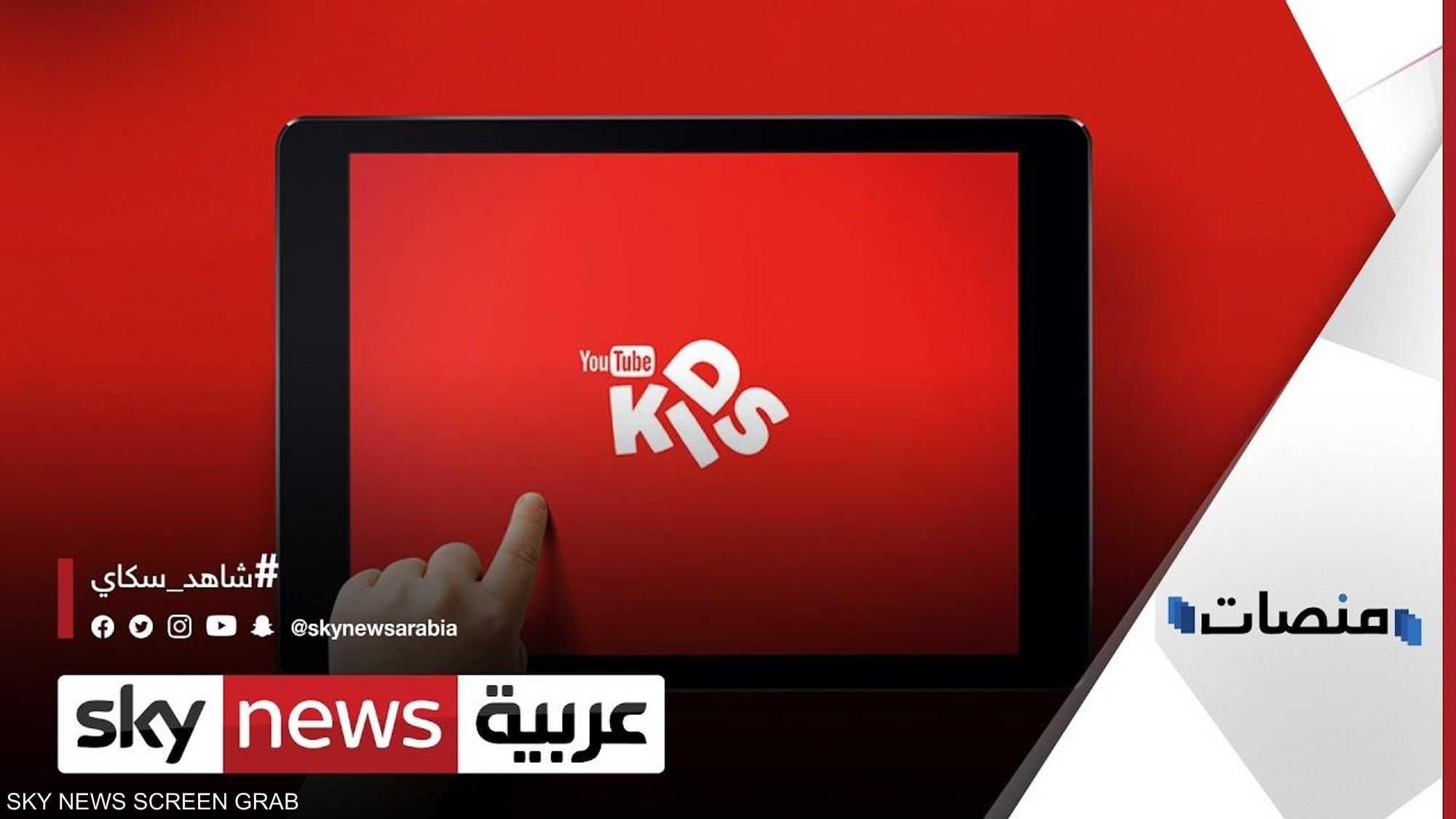 أخيراً.. يوتيوب كيدز ينطلق في الشرق الأوسط