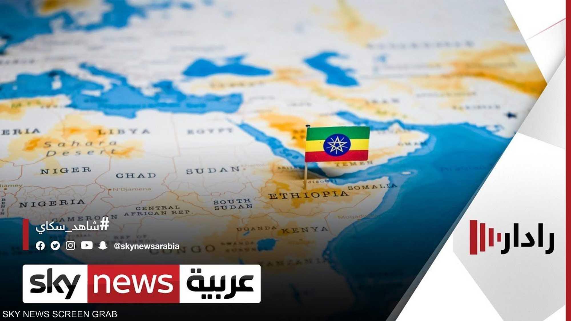 مصر: موقف إثيوبيا يؤدي لزيادة الاحتقان في المنطقة