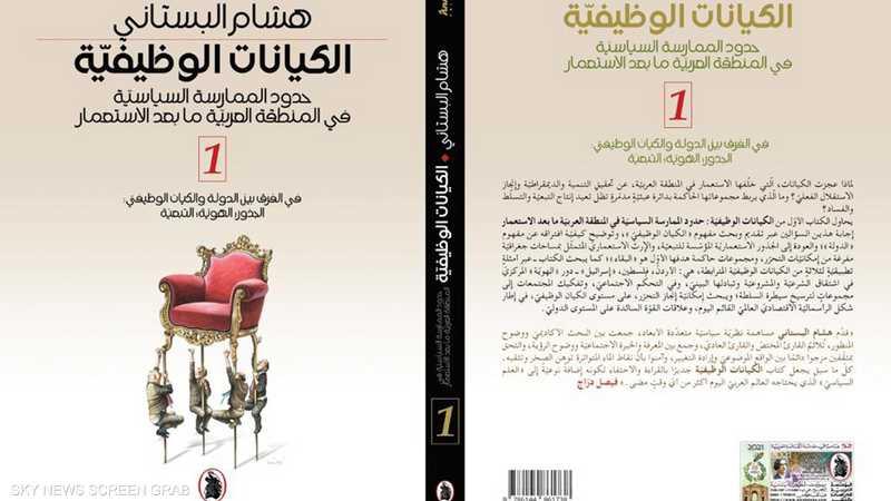 غلاف كتاب الكيانات الوظيفية