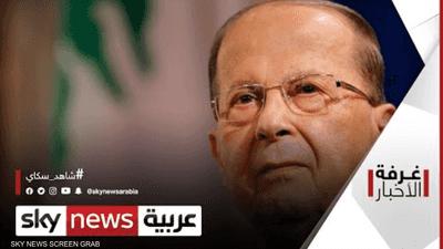 الرئيس اللبناني.. وعود بمحاربة الفساد تنتظر التطبيق