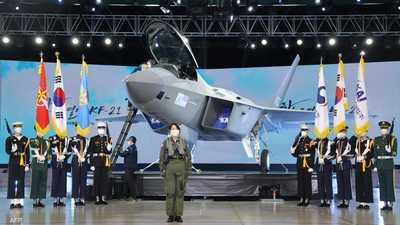 """بديلا عن إف-35 الأميركية.. كوريا الجنوبية تكشف عن """"الشبح"""""""