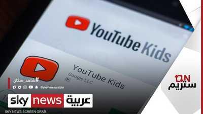 """أطفالك في يد أمينة.. غوغل تطلق تطبيق """"يوتيوب كيدز"""" بالعربية"""