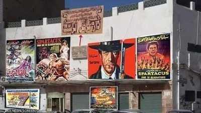 بعد 70 سنة سينما.. ليبيا بلا دار عرض