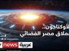 الأوكتاغون.. عملاق مصر الفضائي