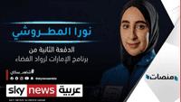 من هي أول رائدة فضاء في #الإمارات؟ تعرف على نورة المطروشي