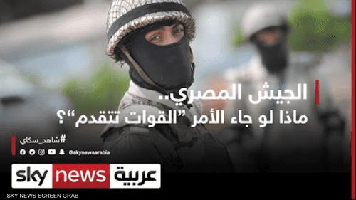 """الجيش المصري.. ماذا لو جاء الأمر """"القوات تتقدم""""؟"""
