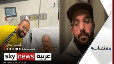 مبتعث سعودي يصبح حديث الأستراليين بعد إنقاذه مسنا من النيران