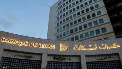 """لبنان """"مهدد"""" بمغادرة النظام المالي العالمي"""