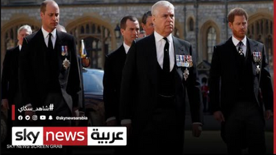 جنازة الأمير فيليب اقتصرت على أفراد العائلة الملكية