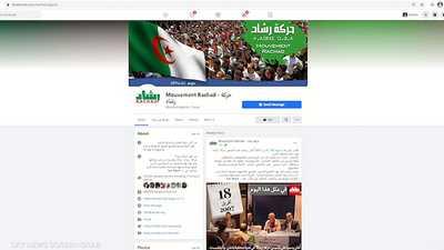 """الجزائر.. محامون يطالبون بتصنيف """"حركة رشاد"""" منظمة إرهابية"""