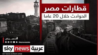 قطارات مصر.. الحوادث خلال 20 عاما