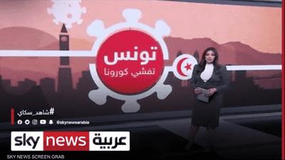 تونس.. تفشي كورونا