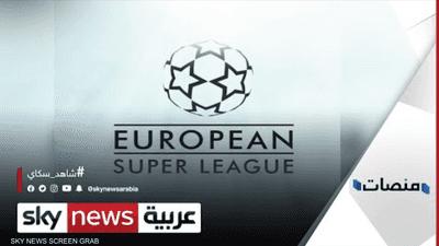 الكبار يطيحون بالكبار.. بطولة السوبر الجديدة تقسم أوروبا