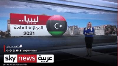 ليبيا.. الموازنة العامة 2021