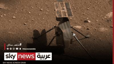 """نجاح هليكوبتر """"إنجنيويتي"""" في الإقلاع والهبوط على المريخ"""