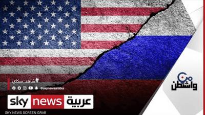 إدارة بايدن تُشهر ورقة العقوبات في وجه روسيا