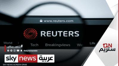 رويترز تفرض رسومًا مقابل قراءة الأخبار عبر الإنترنت