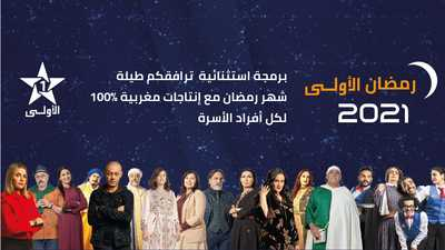 المغرب.. الكوميديا الرمضانية توسع الهوة مع الجمهور