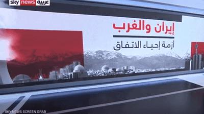 إيران والغرب.. أزمة إحياء الاتفاق