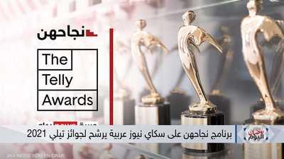 """برنامج نجاحهن على سكاي نيوز عربية يرشح لجوائز """"تيلي 2021"""""""