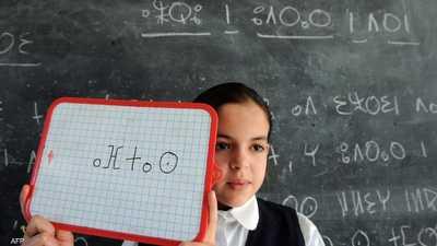 تدريس الأمازيغية في المغرب.. مكسب مهم يواجه صعوبات