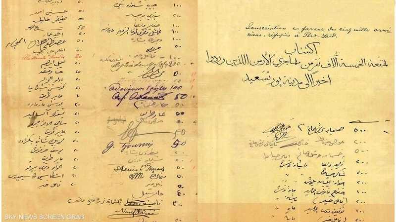 استقابل نازحي الأرمن في بورسعيد